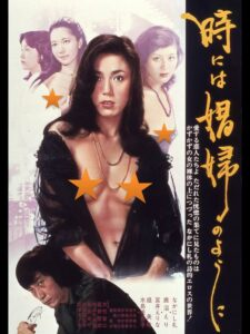 Sometimes… Like a Prostitute (1978) Japanese | x264 Blu-Ray | 1080p | 720p | 480p | Adult Movies | Download | Watch Online | GDrive | Direct Links